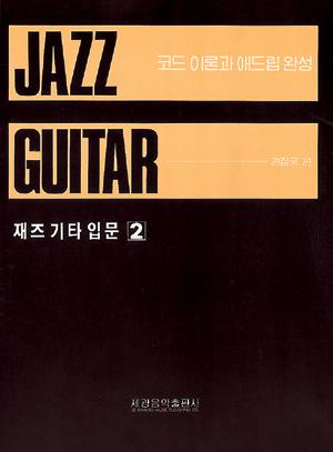재즈 기타 입문 2