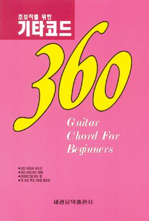 기타 코드 360 (초보자를 위한)