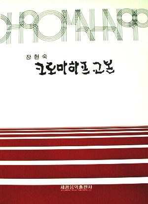 장현숙 크로마하프 교본