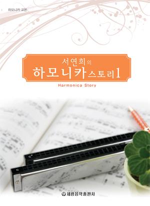 서연희의 하모니카 스토리 1