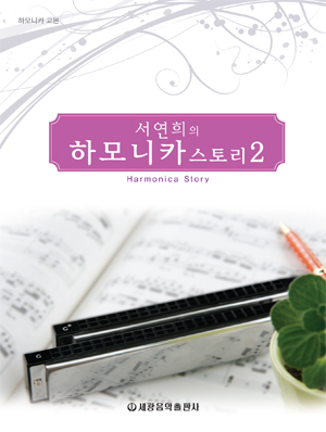 서연희의 하모니카 스토리 2
