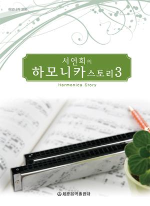 서연희의 하모니카 스토리 3