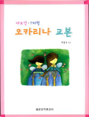 새모양 · T자형 오카리나 교본