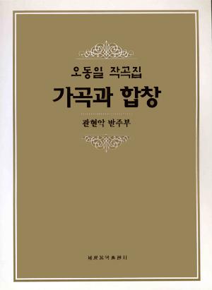 오동일 작곡집(가곡과 합창)