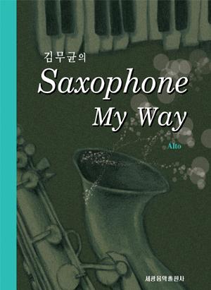 김무균의 색소폰 마이웨이-알토