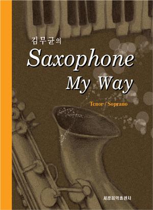 김무균의 색소폰 마이웨이-테너, 소프라노