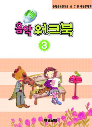 클릭 음악 워크북 (클릭 음악공부5~7권 종합 문제편) 3