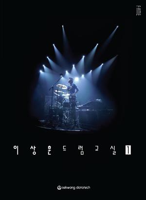 이상훈 드럼교실 1