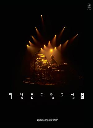 이상훈 드럼교실 2