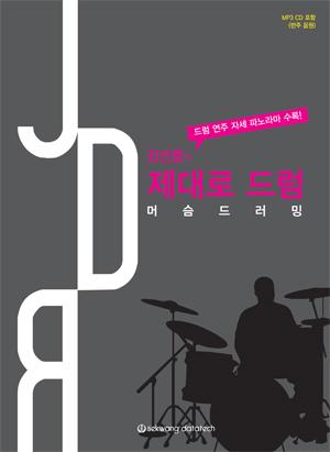 김선중의 제대로(JDR) 드럼