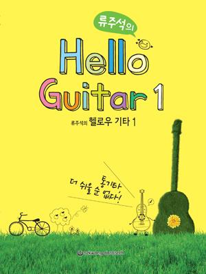 류주석의 헬로우 기타 1