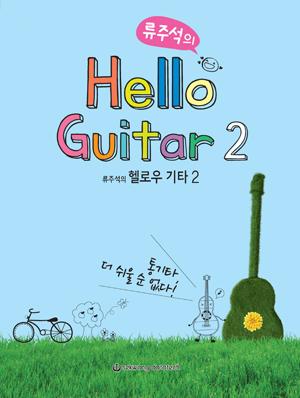류주석의 헬로우 기타 2