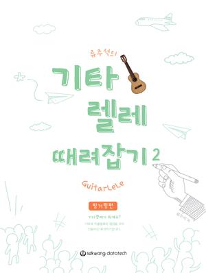 류주석의 기타렐레 때려잡기 2 (핑거링편)