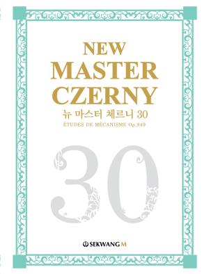 뉴 마스터 체르니 30 (스프링)