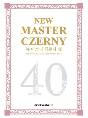 뉴 마스터 체르니 40 (스프링)