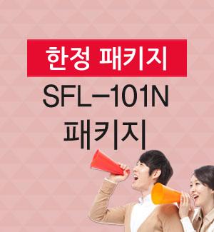 SFL-101N 패키지