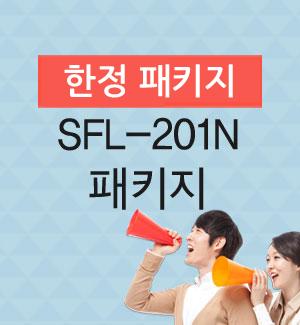 SFL-201N 패키지